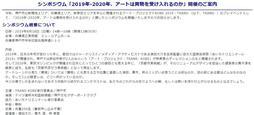 シンポジウム概要について知らせる神戸市のホームページ画面