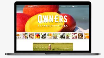 """農産物に込めた「ストーリー」 """"農産物サイト""""で消費者も共有 画像"""