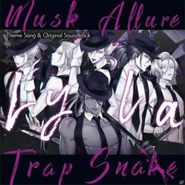 「蛇香のライラ ~Allure of MUSK~」主題歌&サウンドトラック ジャケット