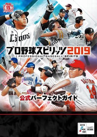 「プロ野球スピリッツ2019」公式パーフェクトガイド(KADOKAWA)の表紙 (C)Konami Digital Entertainment