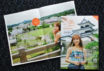 旅行冊子の繁体字版(右)と日本語版