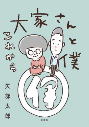 ©矢部太郎 / 新潮社 / Via amazon.co.jp 『大家さんと僕 これから』