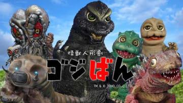 怪獣人形劇『ゴジばん』TM &(C)TOHO CO., LTD.