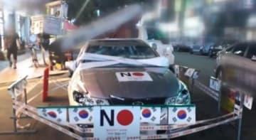 破壊されて路上で展示されたトヨタ・レクサス(7月24日放送のニュース専門テレビ局「韓国YTN」の動画より)