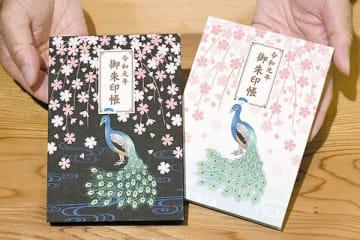 表紙は和紙製で繊細、華やかなデザインの令和元年記念御朱印帳=さいたま市岩槻区の久伊豆神社