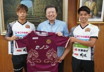 「中城村民デー」をPRしたFC琉球の上門知樹選手(右)と富所悠選手(左)=6日、中城村役場