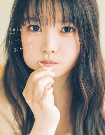 8月30日発売『麻倉もも写真集 ただいま、おかえり』(発行:主婦の友インフォス/発売:主婦の友社)