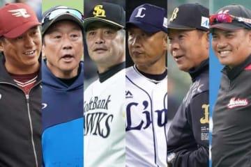 パ・リーグの監督たち【写真:荒川祐史】
