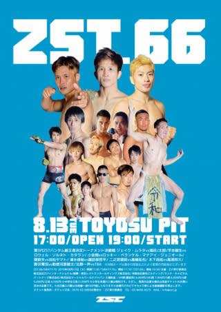 8月大会の全試合順が決定、滝田vsムラタのトーナメント決勝がメイン