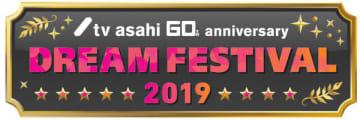 『テレビ朝日ドリームフェスティバル2019』