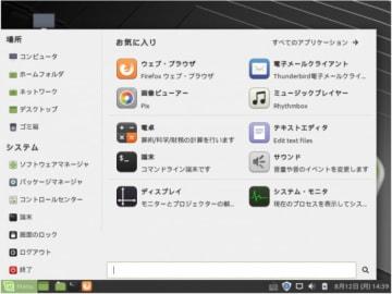Linux Mint 19.2 Tina Mateの画面。