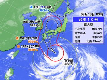 台風の予想進路図