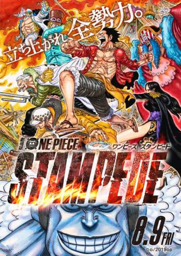 『劇場版『ONE PIECE STAMPEDE』』が好スタート! - (C) 尾田栄一郎/2019「ワンピース」製作委員会