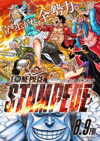 「劇場版 ONE PIECE STAMPEDE」のビジュアル(C)尾田栄一郎/2019「ワンピース」製作委員会