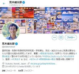 気象庁気象研究所研究官の荒木健太郎さんのツイッター画面(荒木健太郎さん提供)