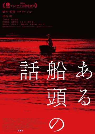 赤が鮮烈なポスタービジュアル - (C) 2019「ある船頭の話」製作委員会