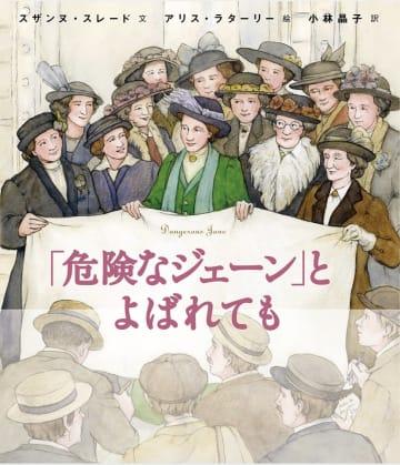 『危険なジェーンとよばれても』(岩崎書店)