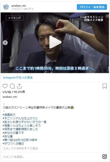 神谷さん…(ドラマ「あなたの番です」公式Instagramのスクリーンショット)
