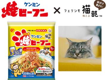 (写真提供:ケンミン食品株式会社、フェリシモ猫部=PR TIMES)