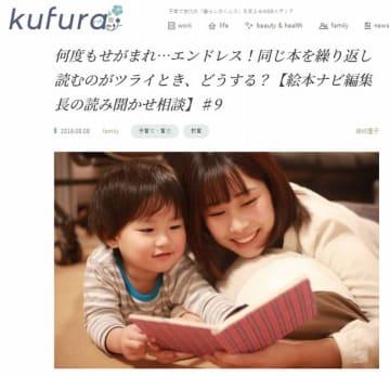 https://kufura.jp/family/childcare/85370