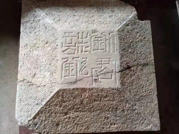 河北省臨城県で唐代の墓誌銘見つかる 1200年以上の歴史