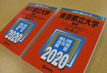 「東京都立大学」に名称が変わった赤本(2019年8月14日編集部撮影)