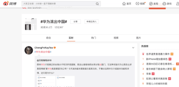 Posts with the hashtag #HuaweiGetoutofChina on Weibo (Image credit: TechNode)