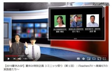 iTeachers TV 2019 夏休みスペシャル 3ミニッツ祭り(第1回)