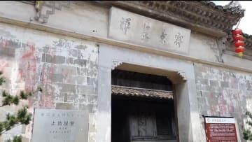過去と現代の融合で農村振興の新たな原動力を活性化 浙江省張思村
