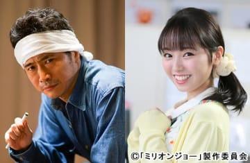 北山宏光主演「ミリオンジョー」に萩原聖人&今泉佑唯がレギュラー出演!