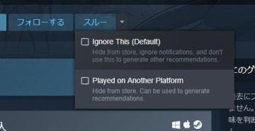 Steam、スルー機能に「他プラットフォームでプレイしたため」オプションを追加