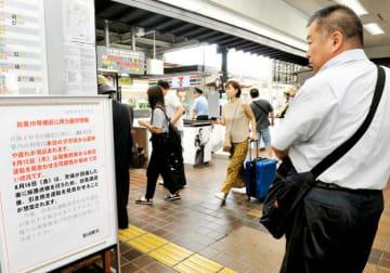 列車運行情報への注意を促す看板が設置されたJR松山駅=14日午後、松山市南江戸1丁目(撮影・高田未来)