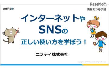 ニフティ「インターネットやSNSの正しい使い方を学ぼう!」