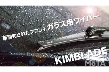 新開発フロントガラスワイパー「KIMBLADE」予約販売開始