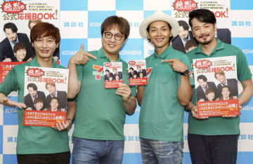 イベントに登場した「純烈」のメンバー。左から後上翔太、酒井一圭、白川裕二郎、小田井涼平=東京都内