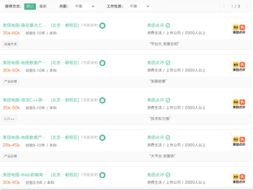 Screenshots showing a list of engineering positions for map services posted by Meituan on a Chinese online recruitment platform (Image credit: TechNode)