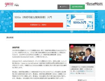 gacco「SDGs(持続可能な開発目標)入門」