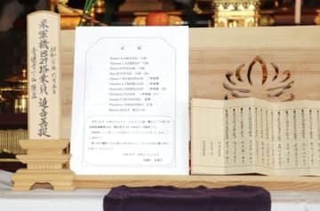 亡くなった米兵と地元戦没者を追悼する慰霊祭で祭壇に並んだそれぞれの名簿。左は米兵の位牌(いはい)=15日午後、三重県名張市