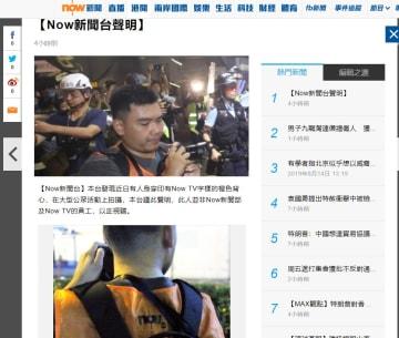 Photo: NowTV screenshot.