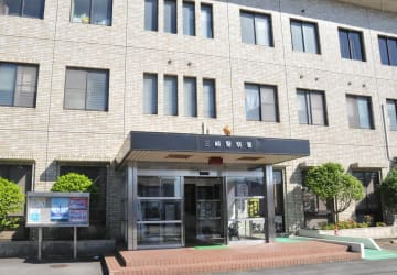 神奈川県警 三崎警察署