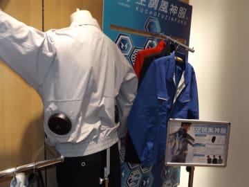 冷却ファン付き作業服「空調風神服」の販売を強化する