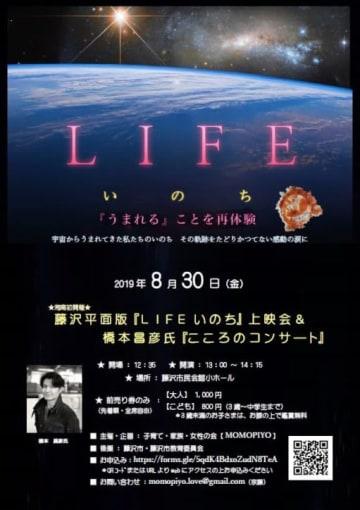 藤沢平面版「LIFE~いのち」上映会&橋本昌彦氏「こころのコンサート」