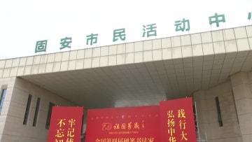 全国第4回硬筆書道作品展の毛筆書道展、河北省固安県で開催