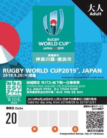ラグビーW杯の開催を記念し、販売される1日乗車券「みなとぶらりチケットワイド」(横浜市提供)