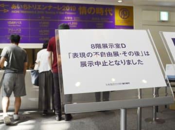「あいちトリエンナーレ2019」のチケット売り場に掲示された「表現の不自由展・その後」の展示中止を知らせる案内=4日、名古屋市の愛知芸術文化センター