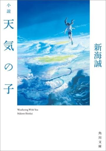 『小説 天気の子』(株式会社 KADOKAWA)