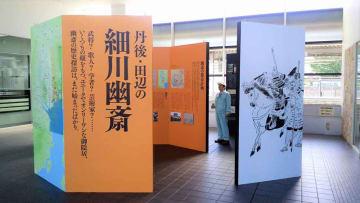 西駅交流センターに設置された細川幽斎を紹介するパネル(舞鶴市伊佐津)