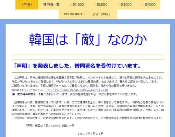 大村知事と同名の賛同者が一時掲載された署名サイト