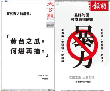 Li Ka-shing ads on August 16, 2019. Photo: Screenshot.