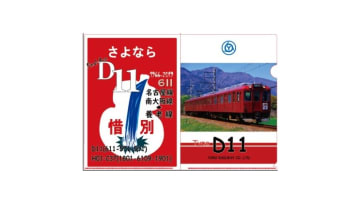 引退記念クリアファイルイメージ 画像:養老鉄道